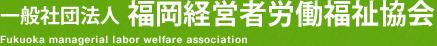 一般社団法人 福岡経営者労働福祉協会