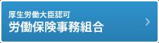 厚生労働大臣認可 労働保険事務組合