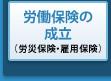 労働保険の成立(労災保険・雇用保険)