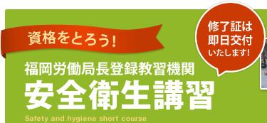 福岡労働局長登録教習機関 安全衛生講習